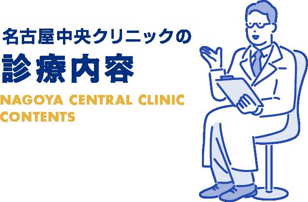 名古屋中央クリニックの診療内容