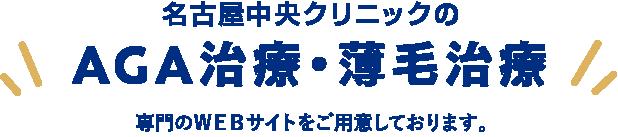 名古屋中央クリニックのAGA治療・薄毛治療 / 専門のWEBサイトをご用意しております。