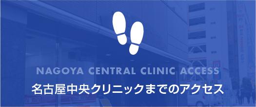 名古屋中央クリニックまでのアクセス